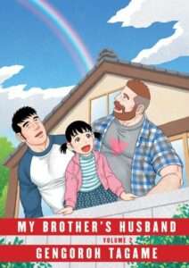 my brother's husband vol2 cover